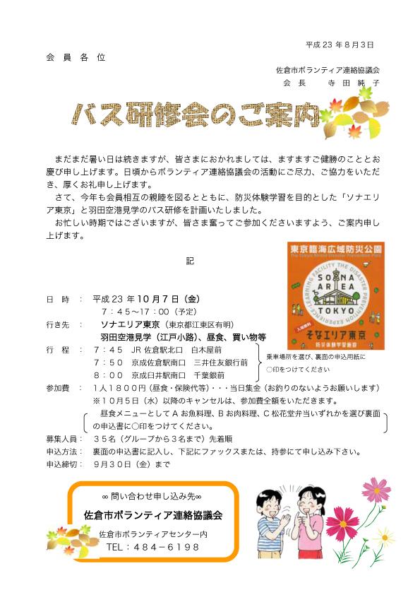 10/7バス研修会