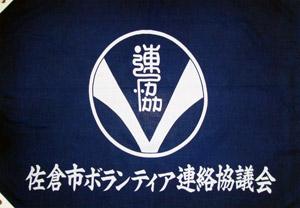 佐倉ボランティア連絡協議会 旗